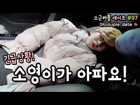 소근커플 Date#97 긴급상황?! 소영이가 아파요!!