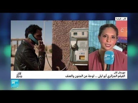 مهرجان كان - الفيلم الجزائري -أبو ليلى-.. لوحة عن الجنون والعنف  - 19:54-2019 / 5 / 22