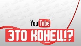 YouTube ЗАБЛОКИРУЮТ! ПРОЩАЙ YOUTUBE.  ЭТО КОНЕЦ!? 14 ФЕВРАЛЯ