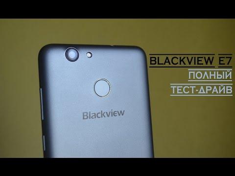 Blackview E7. Блиц - скорость без границ, полный тест-драйв!