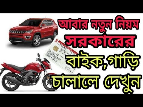 Latest News Today,govt. New Rules For vehicles,Driving Lisense,Bangla