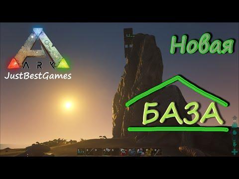 ARK: Survival Evolved, Как и где построить Базу
