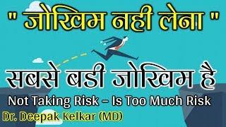 Not taking risk  is too much risk - Dr. Kelkar Mental illness Psychiatrist Psychiatry Hypnotherapist