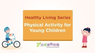 Department of health has produced a series motion graphic videos – physical activity for young children. there is difference between exercise and physical...
