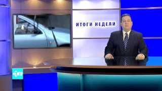 ИТОГИ НЕДЕЛИ 50 - Новости Чехии - с 7.12 до 13.12.2013