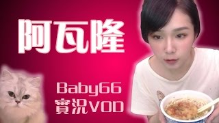 【Baby66】線上阿瓦隆 2017/03/07