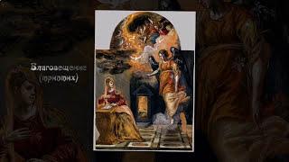 Критские иконы 60 х годов XVI века(Производство икон http://cerkovna-utvar.com/magazin-ikon/ikony-na-prilavke-magazina.html Экспозиция греческих икон с острова Крит, самые..., 2015-02-07T23:25:58.000Z)