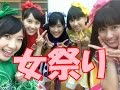 ももクロ「女祭りin大阪城ホール」モノノフ大集合!コスノフ祭り&メンバー大阪観…