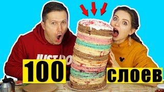 100 СЛОЕВ ТОРТА! Самый ПОПАслипательный челлендж! 100 LAYERS 🐞 Эльфинка