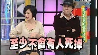 2007.01.22康熙來了完整版 意想不到的好舞技 II