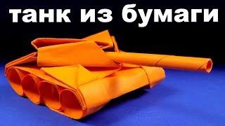 Как сделать танк из бумаги своими руками