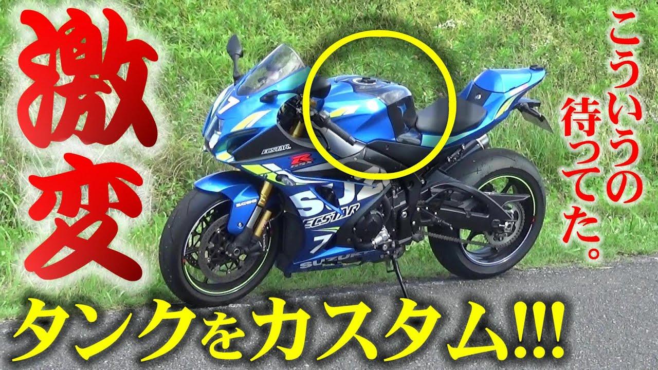 【まさに激変】リッターSSのタンクをレーサースタイルにカスタム【バイク】