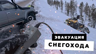 Эвакуация снегохода джипом на лебедке /SakhaSled / Влог