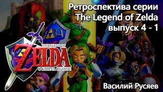 Вне времени №5 - Ретроспектива серии The Legend of Zelda (Часть 4-1)