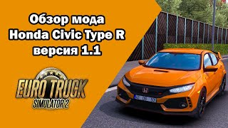 ОБЗОР МОДА Honda Civic Type R версия 1.1 ETS2 1.37