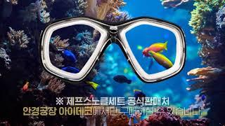 아이데코안경원 스노클링 장비 추천! 시력보정용 도수잠수…