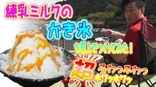 アイスTUBERの日々 超ふわふわの練乳みるくのかき氷を屋上で作ってみた! 動画サムネイル