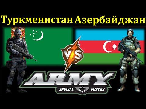 Туркменистан VS Азербайджан Сравнение Армии и Вооруженные силы