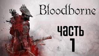 Прохождение Bloodborne: Порождение Крови  — Часть 1: Воин Жаждущий Крови