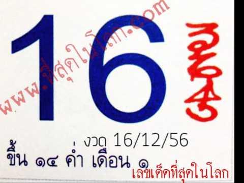 หวยปฏิทินงวด 16/12/56