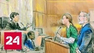 СМИ: россиянка Мария Бутина может дать показания по другому делу - Россия 24
