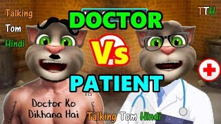 Talking Tom Hindi - Doctor Vs Patient Funny Comedy - Talking Tom Funny Videos
