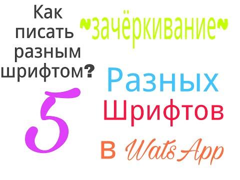 Как делать шрифты в ватсапе