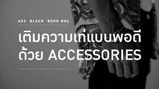 axe black book 04 เต มความเท แบบพอด ด วย accessories