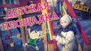 ОЛИ влог ЧАСТЬ 6: ДЕТСКАЯ ПЛОЩАДКА.  Ботанический сад. Украина Запорожье. Игры на свежем воздухе(ВИДЕО: https://www.youtube.com/playlist?list=PLg5xbhoIM_ereJ9ST77QT4RpaTGrL7Cvt ЕЩЕ видео: ..., 2016-02-25T18:47:11.000Z)