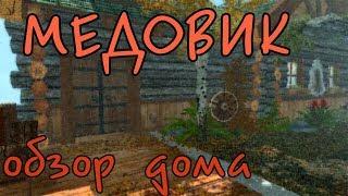 Медовик I Недвижимость в Skyrim ( ОБЗОР )