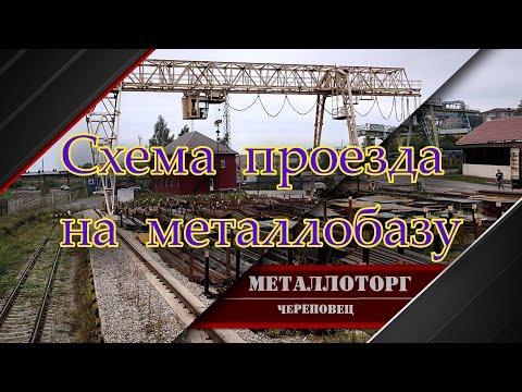 Видео Металлобаза на ул рабочей