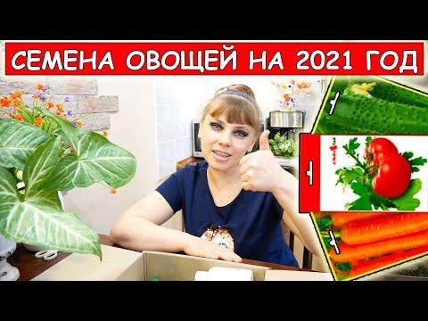 Семена овощей на 2021 год. Обзор семян, что буду выращивать.
