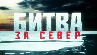 """Битва за Север. Фильм 6. """"Секретная война в Арктике"""""""