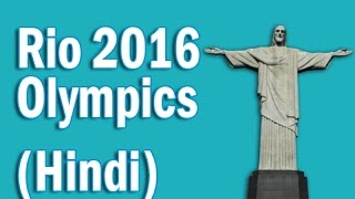Important Take aways from Rio Summer Olympic 2016 in Hindi