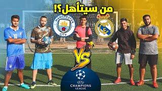 تحدي دوري أبطال أوروبا - ريال مدريد ضد مانشستر سيتي | أقوى مباراة في دوري الأبطال😱🔥 !!