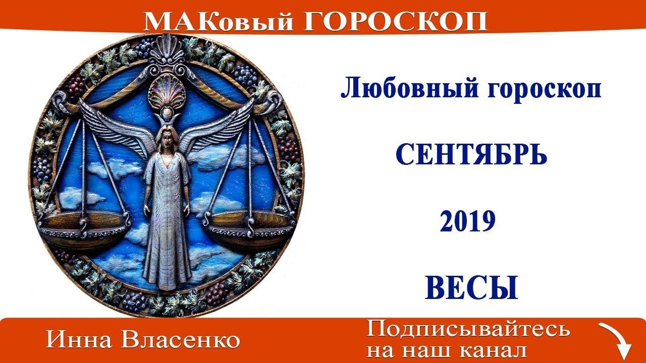 ВЕСЫ — любовный гороскоп на сентябрь 2019 года (МАКовый ГОРОСКОП от Инны Власенко)