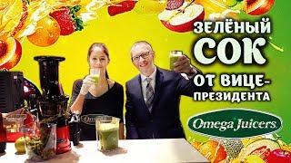 Kompaniya Omega keng og'iz bilan juicer yashil sharbat qiladi vitse-Prezidenti MMV702