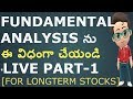 What is Fundamental Analysis | How To Do Fundamental Analysis For Longterm Stocks | in Telugu Part-1