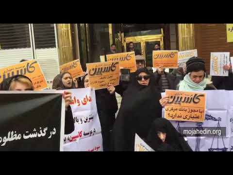 Iran Protests - Customers of Caspian credit institution held a demonstration