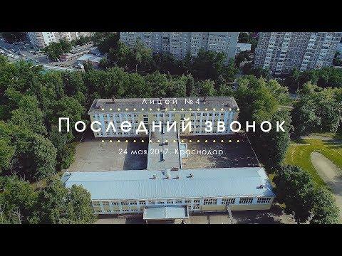 Последний звонок — Лицей 4, Краснодар, 2017