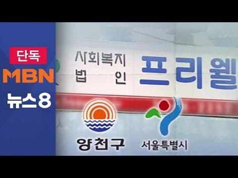 [단독] '버젓이' 문서 위조까지…양천구·서울시 '네 탓 공방'