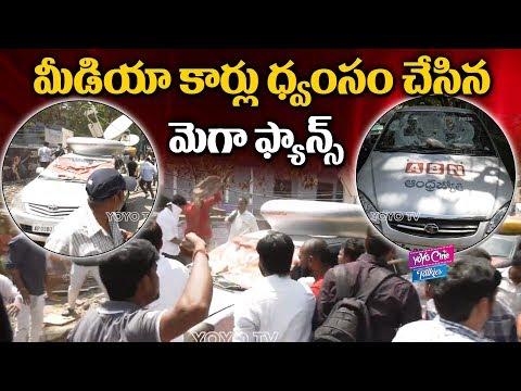 Pawan Kalyan Fans Damaged Media Vehicles At Film Chamber Hyderabad | Mega Family | YOYO Cine Talkies