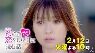 2月12日(火)よる10時 火曜ドラマ『初めて恋をした日に読む話』#5 東大受...