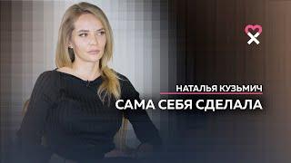 Наталья Кузьмич: «Женщина должна быть свободна от всех»