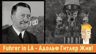 Fuhrer in LA - Адольф Гитлер Жив!