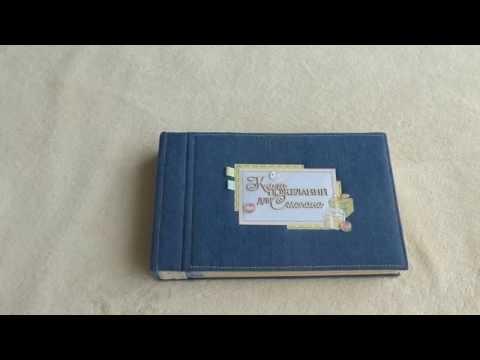 Книга для молодоженов- A24Mag.ru - YouTube