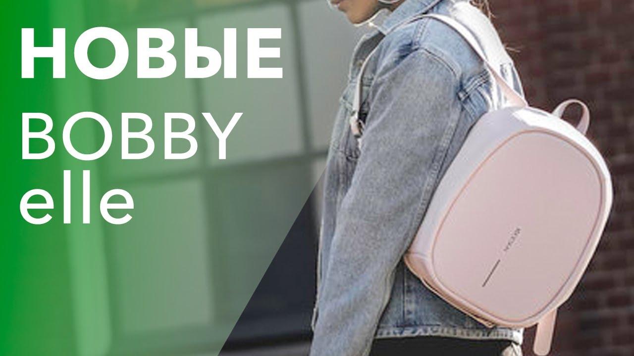 Рюкзаки XD Design Bobby Elle для девушек | дизайн сайта девушек