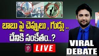 బాబు పై చెప్పులు , గుడ్లు .. దేనికి సంకేతం ..? | Viral Debate #LIVE | Prime9 News LIVE