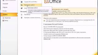 видео Новые возможности Outlook 2010