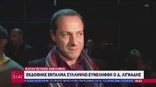 Συνελήφθη ο Λιγνάδης: Ποιες κατηγορίες αντιμετωπίζει   Ειδήσεις-Βραδινό Δελτίο   20/02/2021